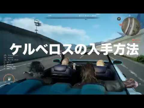 ケルベロスの入手方法★【FF15】ファイナルファンタジー15攻略