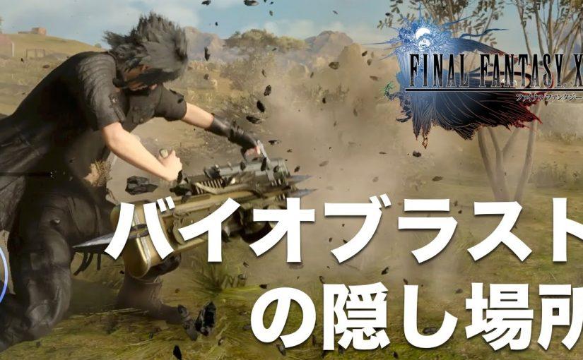 バイオブラスト!強力武器を入手しよう★【FF15】ファイナルファンタジー15攻略