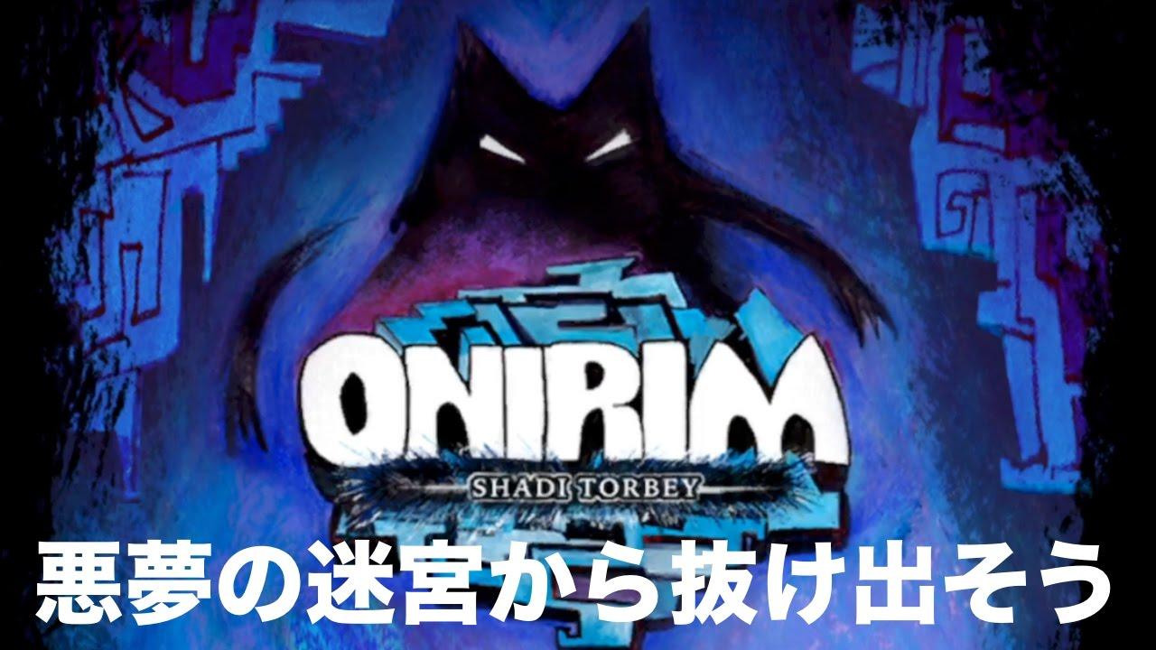 オニリム(Onirim)が結構面白くて、ついついハマっています
