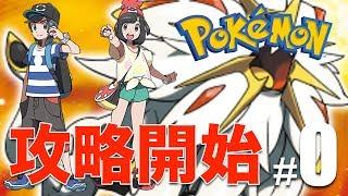 【ポケットモンスターサン・ムーン】ポケモン サン・ムーンを攻略開始! #0