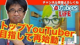 目指せ人気YouTuber!YouTubers Lifeに再挑戦 #1