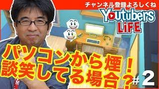 パソコンから煙!談笑してる場合か!?YouTubers Life #2