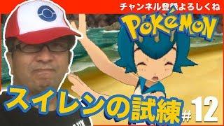 ポケットモンスター ウルトラサン・ムーン★スイレンの試練に挑戦! #12