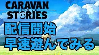 CARAVAN STORIES(キャラバンストーリーズ)★配信開始されたので思いっきり遊んでみる