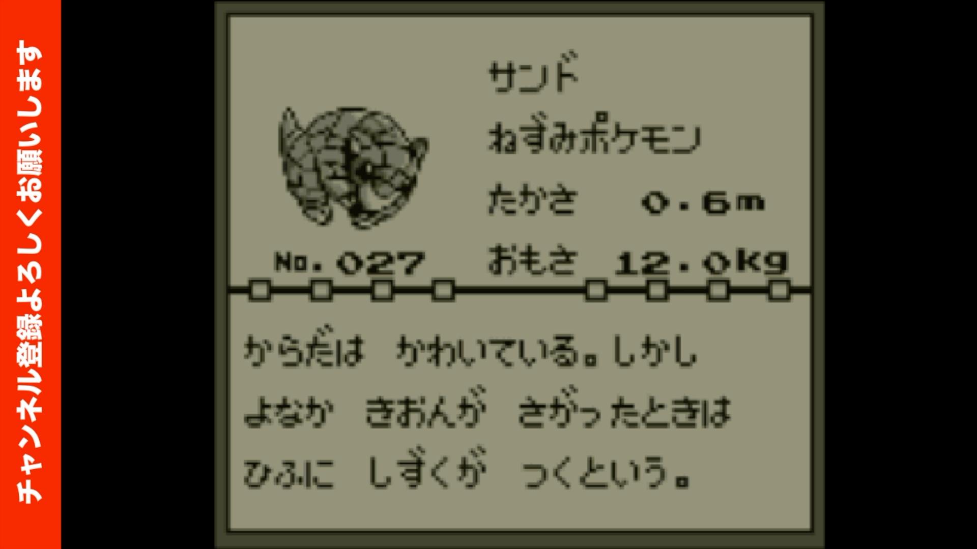 【ポケットモンスター ピカチュウ】ポケモン育成中 #5 – すずきたかまさのゲーム実況