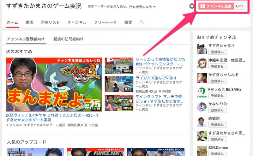 あと少しでYouTubeチャンネル登録者5000名!