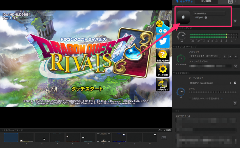 Elgato Game CaptureがiPhoneからのキャプチャに対応!
