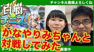 【白猫テニス】沖縄のアイドル!かなやりみちゃんとバトルしてみた