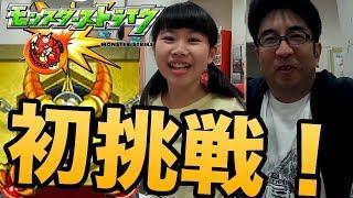 【モンスト】完全初心者かなやりみちゃんが一からモンストに挑戦!