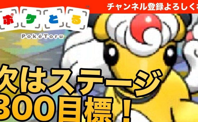 【ポケとる】次はステージ300までを目標!(ステージ101〜105)