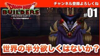 【ドラゴンクエストビルダーズ】アレフガルドを復活せよ!Nintendo Switch版が出る前にPS4版を終わらせたい #1 – すずきたかまさのゲーム実況