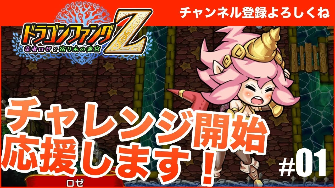 【ドラゴンファングZ】ドラゴンファング応援!最初からやってみた #01