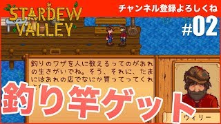 【Stardew Valley】釣り竿ゲットです #02