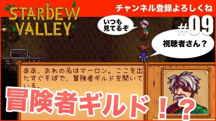 【Stardew Valley】マーロンさんチャンネル登録ありがとう? #09