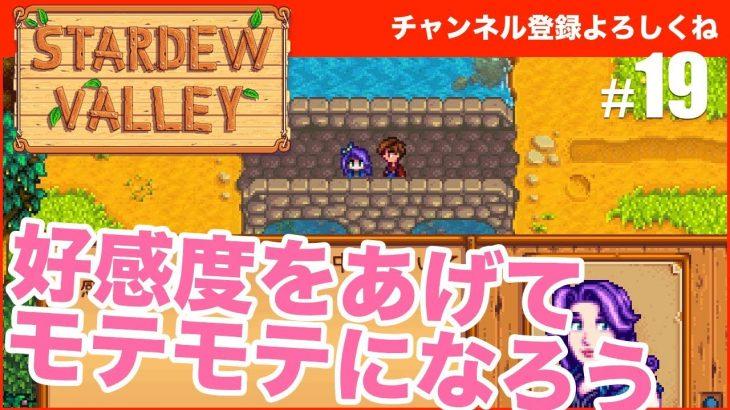 【Stardew Valley】目指せモテ男!リア充になろう! #19