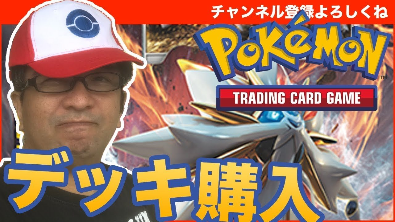 【ポケモンカード】サン&ムーンのデッキを購入!ソルガレオまで進化できるか!? – すずきたかまさのポケモン実況