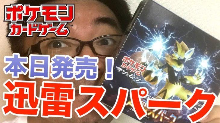 【ポケモンカード】迅雷スパーク本日発売!開封動画撮ってみたらゼラオラゲット!今回も神がかってる!?