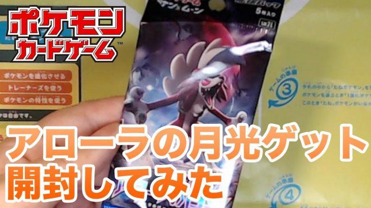 【ポケモンカード】アローラの月光ゲット!開封動画