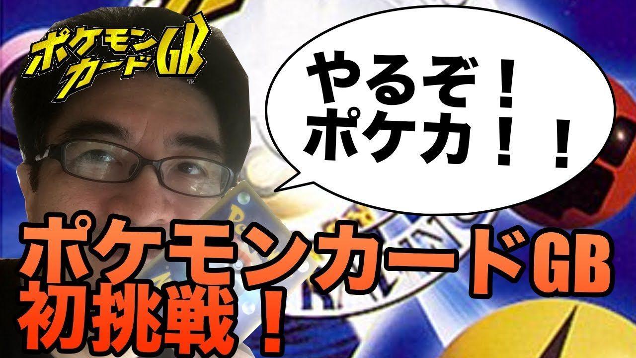 【ポケモンカード】ポケモンカードGB!Nintendo 3DSでポケモンカードを覚えるぞ!