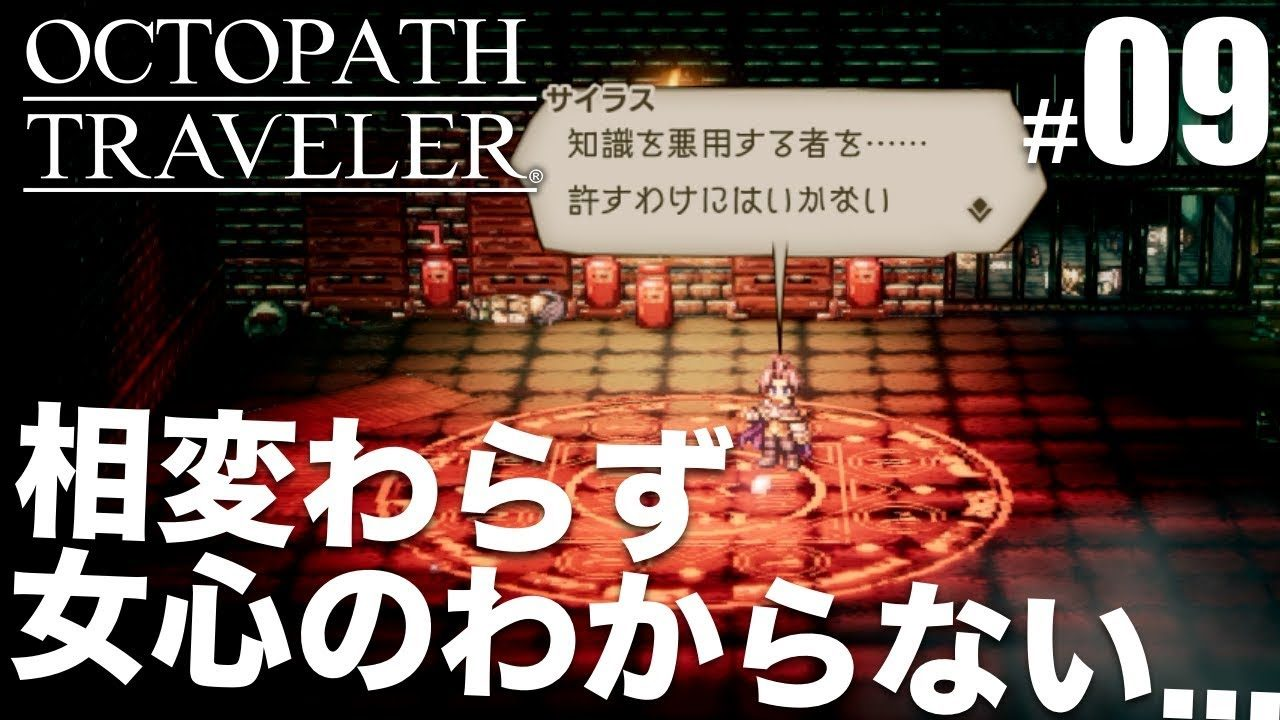 Octopath Traveler 相変わらず女心がわからないサイラスです サイラス二章 #09