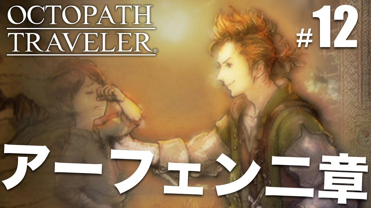 Octopath Traveler アーフェンのレベルが低すぎた! アーフェン二章 #12