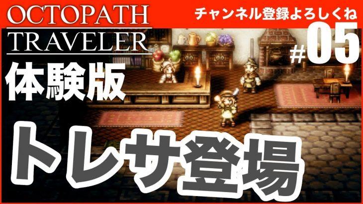 【OCTOPATH TRAVELER(オクトパストラベラー)】元気な商人娘トレサ登場!(体験版) #05