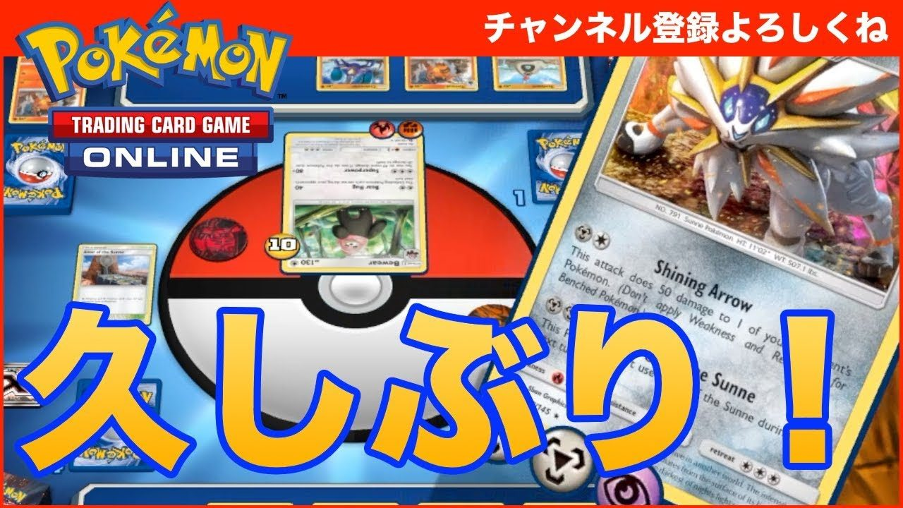 【ポケモンカード】PTCGO!カードを集めるためにこっちも頑張るわ