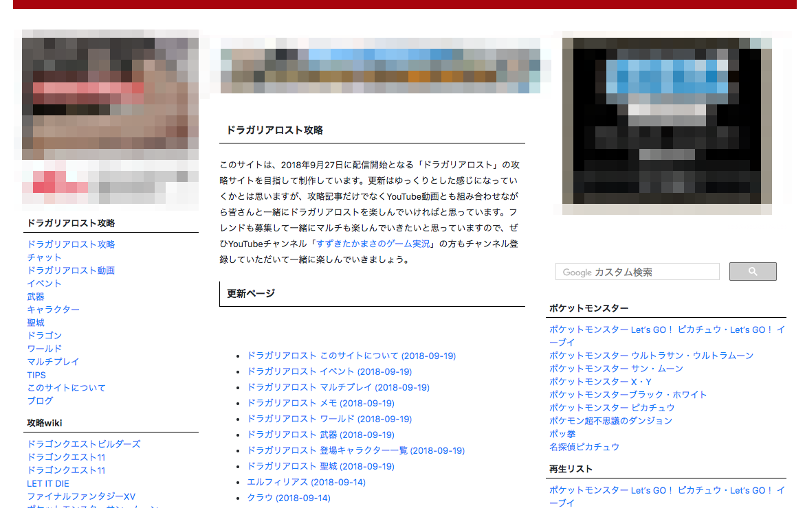 ドラガリアロスト攻略サイトをhugoでつくりはじめてみた