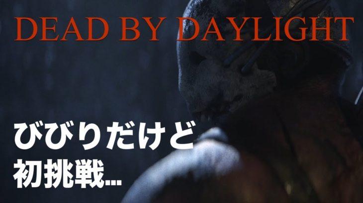 Dead by Daylight初挑戦