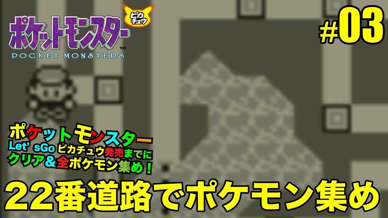 【ポケットモンスター ピカチュウ】22番道路でポケモン集め #03