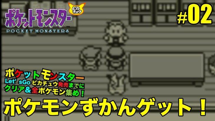 【ポケットモンスター ピカチュウ】オーキド博士からポケモン図鑑をもらって、やっとポケモン集めスタート! #02