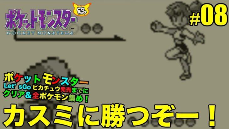 【ポケットモンスター ピカチュウ】カスミとのバトル!今度こそ勝つぞー! #08