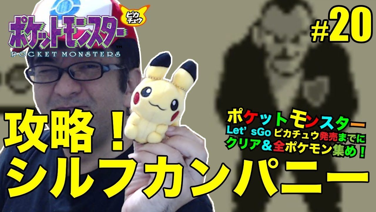 【ポケットモンスター ピカチュウ】シルフカンパニー攻略です! #20