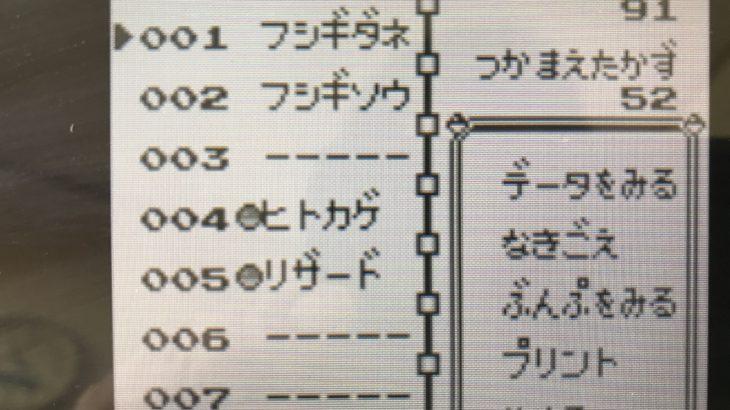 今日のポケモン図鑑