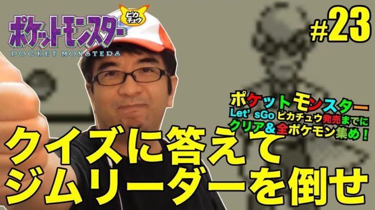 【ポケットモンスター ピカチュウ】クイズに答えてジムリーダーと戦おうキャンペーン #23