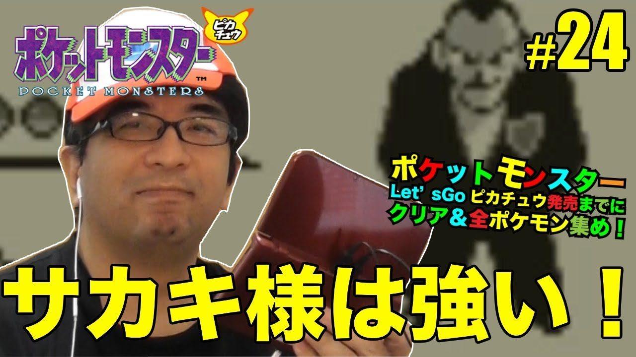 【ポケットモンスター ピカチュウ】サカキ様(トキワジム)が強すぎて困っています…ヘルプ! #24
