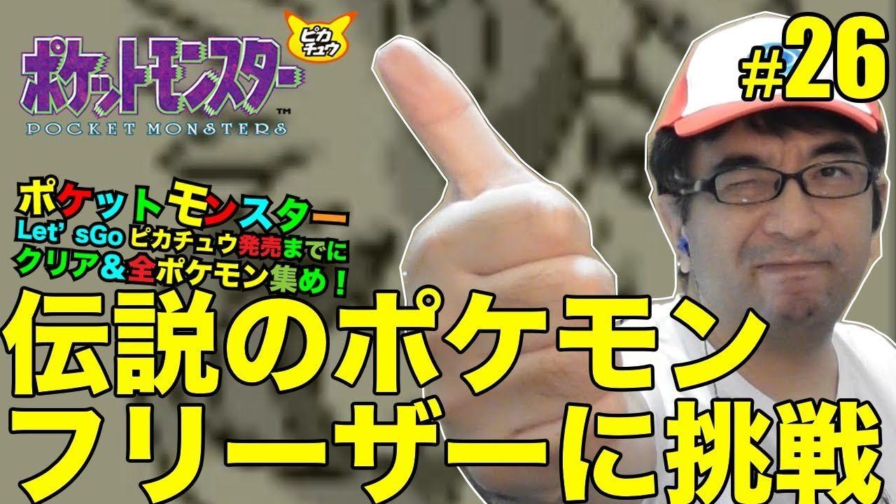 【ポケットモンスター ピカチュウ】フリーザーをゲット…できるかな? #26