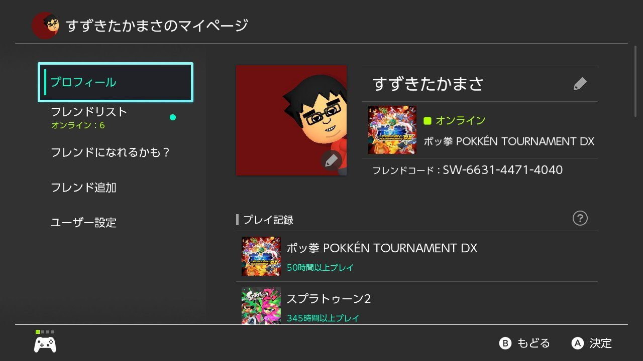 Nintendo Switch フレンド募集します