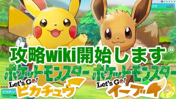 ポケットモンスター Let's Go! ピカチュウ・ポケットモンスター Let's Go! イーブイ 攻略wiki開始します