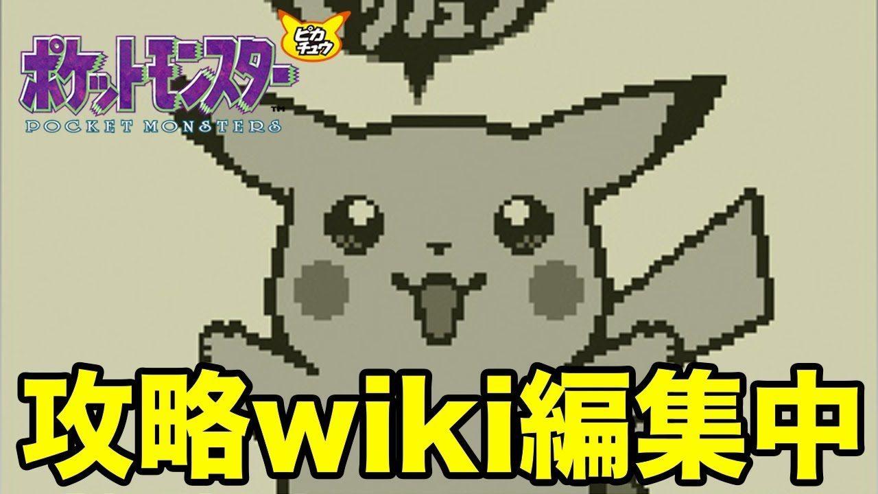 ポケットモンスターピカチュウ攻略wiki