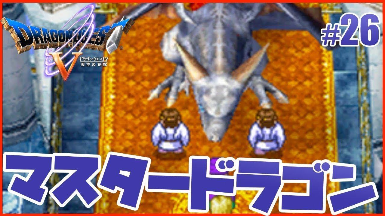 【ドラゴンクエスト5】マスタードラゴンが復活しました!そろそろ終わり!? #26