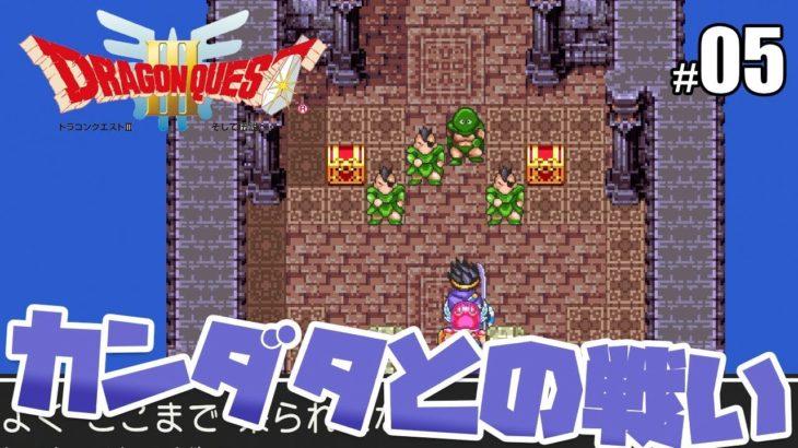 【ドラゴンクエスト3】 カンダタとの戦い! #05