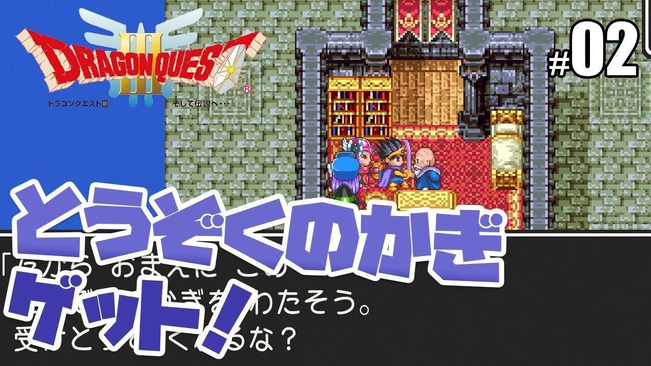 【ドラゴンクエスト3】 とうぞくのかぎをゲット! #02