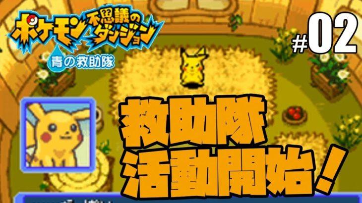 【青の救助隊】救助隊活動開始!! #02