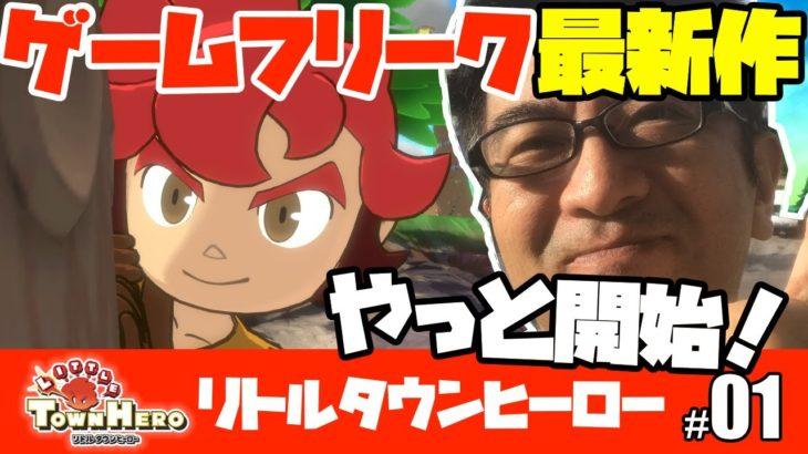 リトルタウンヒーロー】ポケモンでお馴染みのゲームフリークさんの作品! #01